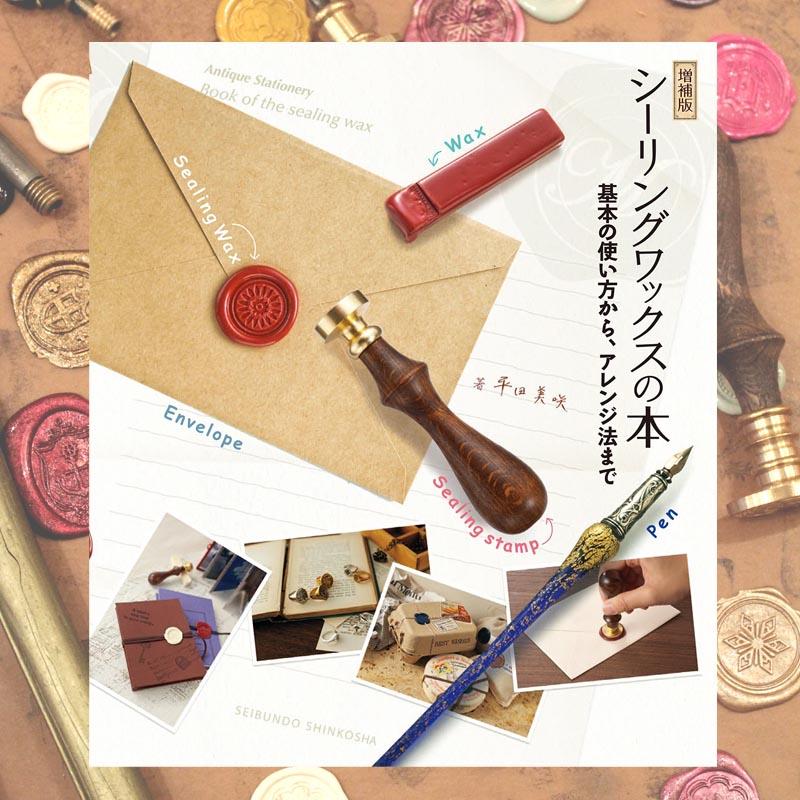増補版 シーリングワックスの本