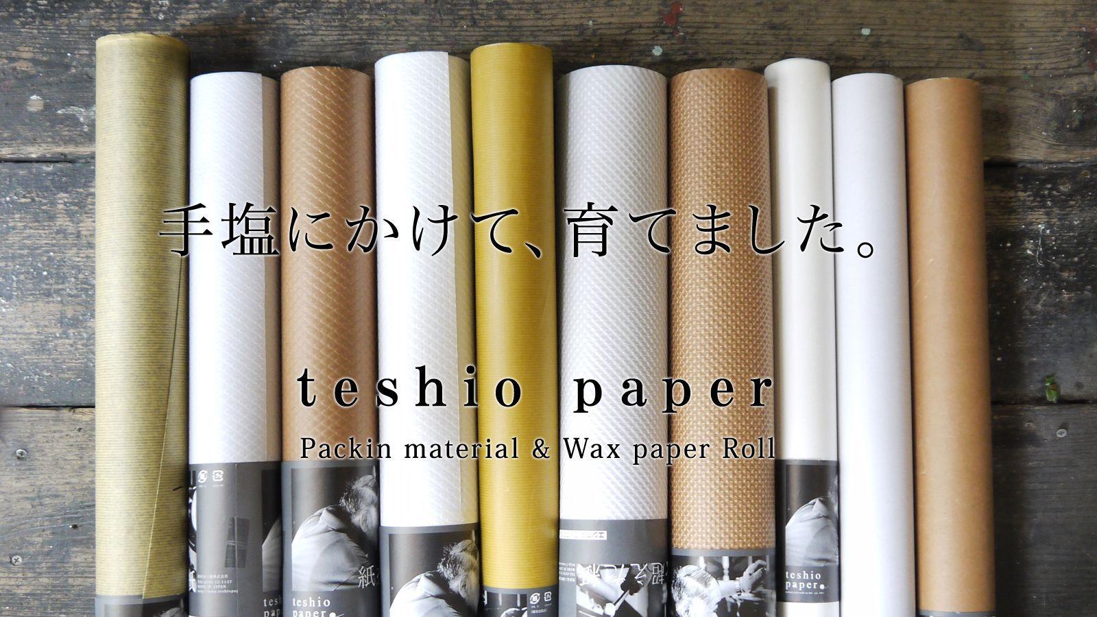 梱包資材・ロウ引き紙 ワックスペーパーロール こだわり素材のメランジェ