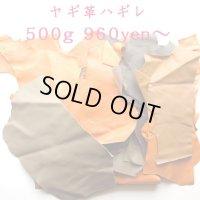 フランス直輸入!山羊革(シェーブルレザ)ーハギレ 500g・1kg