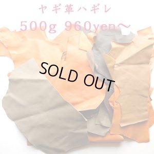 画像1: フランス直輸入!山羊革(シェーブルレザ)ーハギレ 500g・1kg