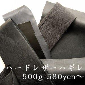 画像1: フランス直輸入!ブラックハードレザーハギレ 500g・1kg サドルレザー