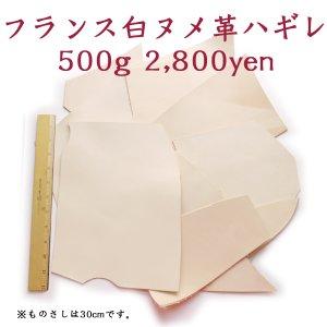 画像1: フランス直輸入!ヌメ革タンニンなめしナチュラルレザーハギレ 500g・1kg 白ヌメ