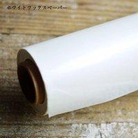 紙を超えた紙 tesio paper ホワイト系ワックスペーパーロール 30m