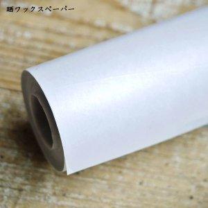 画像2: 紙を超えた紙 tesio paper ホワイト系ワックスペーパーロール 30m